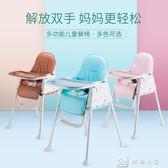 寶寶餐椅餐桌嬰兒吃飯椅兒童餐椅便攜式可折疊多功能bb學坐椅  YXS娜娜小屋