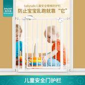 嬰兒童安全門欄寶寶樓梯口防護欄【轉角1號】