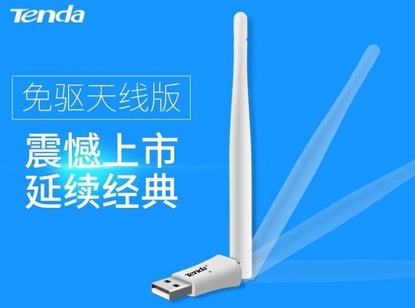 免驅動無線網卡wifi接收器 迷你即插即用USB無線網卡騰達W311MA