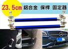23cm 藍色 固定型 鋁合金 保桿 固定器 保桿裝飾 改裝拉桿 下巴拉桿 小拉桿 拉桿 汽車裝飾 保險桿
