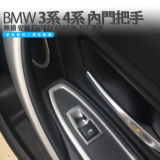 BMW 3系 4系 內門把手 卡扣式 免拆門 無損安裝 F30 F31 F34 F36 3GT 適用 316 318 320 328 335