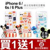 正版 迪士尼 iPhone 6 / 6s / 6Plus 指環扣 空壓殼 手機殼 米奇米妮 史迪奇 保護套 支架