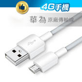 原廠商品 HUAWEI 華為 2A 原廠 USB 傳輸線 快速充電線 安卓 Micro Mate8 【4G手機】