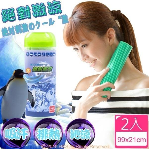 【南紡購物中心】ECO COOLING絕對激涼-運動專用涼感巾(淺綠)2入組