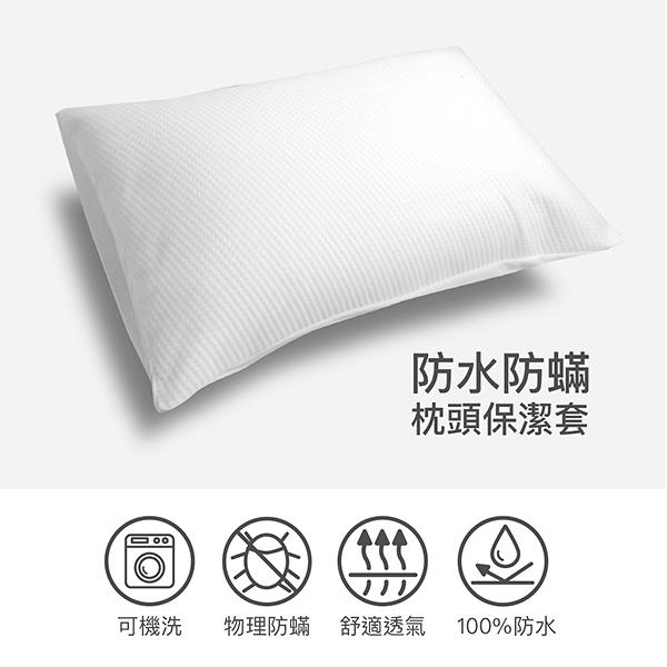 100%防水防蟎保潔墊o'rest 享適在輕薄枕頭保潔套(2入)(枕頭專用)