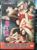 影音專賣店-P04-096-正版DVD-華語【喜愛夜蒲3】-許亦妮 雨僑 何佩瑜 陳柏宇