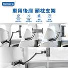 哄娃神器 | Kamera 車用後座頭枕支架 (KA-CH360)