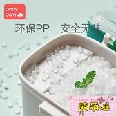 奶粉盒便攜外出嬰兒寶寶米粉盒零食分裝格儲存罐密封防潮【萌萌噠】