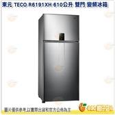 含安裝 東元 TECO R6191XH 610公升 雙門 變頻冰箱 610L LED 光觸媒殺菌 觸控式面板