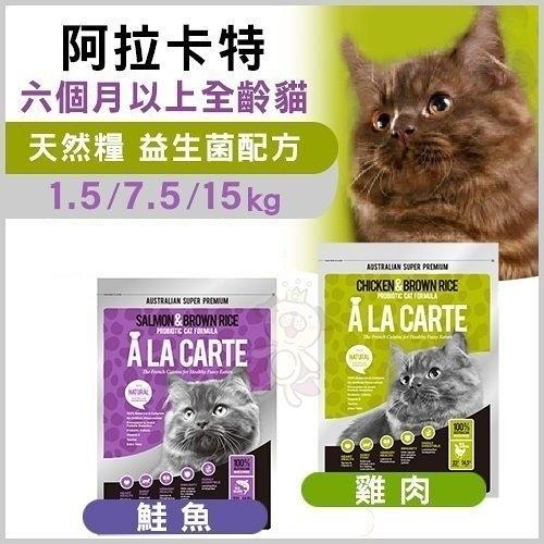 *KING WANG*A LA CARTE阿拉卡特 全齡貓適用《天然糧 益生菌配方-鮭魚 | 雞肉 可選》7.5KG/包