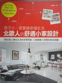 【書寶二手書T3/設計_JGG】北歐人的舒適小家設計-房子小,更要過幸福生活_盧俞如