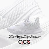 Nike 訓練鞋 Wmns SuperRep Groove 白 全白 女鞋 有氧舞蹈鞋 多功能 【ACS】 CT1248-100