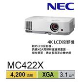 恩益禧 NEC MC422X 攜帶型輕巧標準多功能投影機 適用會議教學使用 另售EB-W42+贈高級線材