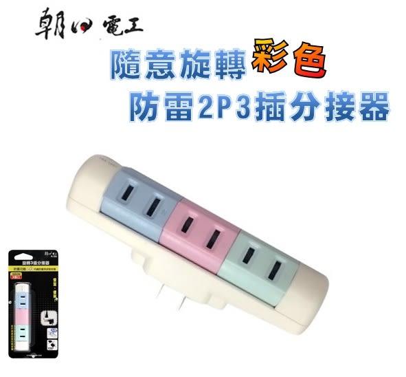 【朝日電工】180度隨意旋轉防雷2P3插分接器