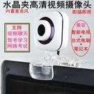 有線直播高清筆記本台式電腦攝像頭視頻考試上課帶麥克風免驅包郵 樂活生活館