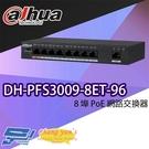 高雄/台南/屏東監視器 大華 DH-PFS3009-8ET-96 8埠PoE網路交換器