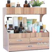 化妝品收納盒大號木制桌面收納盒 化妝品整理盒抽屜式收納架置物架大號免運WY