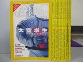 【書寶二手書T3/雜誌期刊_RFP】國家地理雜誌_2001/1~12月合售_2001太空求生等