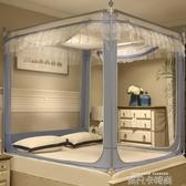 蚊帳三開門拉錬方頂公主風1.5米1.8m床雙人家用蒙古包坐床紋帳 QM依凡卡時尚