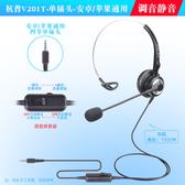 客服耳機 電話耳麥話務員電銷固機座機頭戴式外呼專用 快速出貨