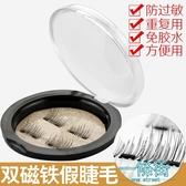 雙磁鐵假睫毛 磁鐵睫毛雙磁款 磁性免膠水防過敏自然逼真磁吸3D