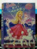 挖寶二手片-P01-132-正版DVD-動畫【芭比之時尚奇蹟】-芭比系列