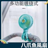 《八爪魚風扇》懶人電風扇 多功能纏繞式 可手持站立 超靜音 大電池容量 三段風力 USB充電 便攜