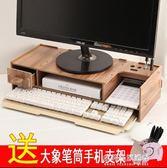 電腦顯示器增高架桌面置物架抬高架木質置物架     多莉絲旗艦店igo