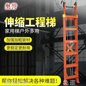 鋁梯 奧譽升降抽拉鋁合金梯子伸縮加厚折疊直單面工程裝修戶外樓梯特厚 薇薇MKS