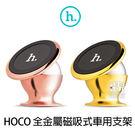 【妃凡】HOCO CA6 全金屬磁吸式車用支架 磁吸式 車用 車內 GPS 導航架 手機架 360度 固定架 (K)