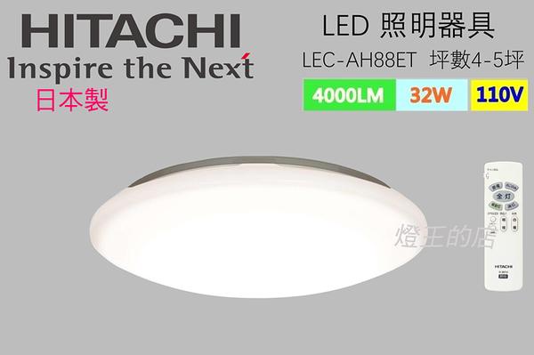 【燈王的店】HITACHI 日立 LED 32W 調光調色 吸頂燈 附遙控器☆(LEC-AH88ET)