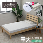 House Door 天絲表布11cm記憶床墊舒眠超值組-單大3.5尺