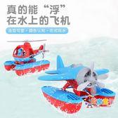兒童飛機模型水上直升機男孩女孩洗澡戲水寶寶玩具螺旋槳飛機耐摔