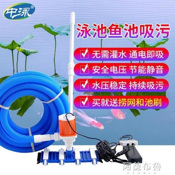 魚池過濾器 游泳池水下吸污機手動魚池吸塵器水泵清潔機清洗機吸污泵設備小型 MKS阿薩布魯