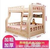 子母床 上下床雙層床成年雙人上下鋪床大人全實木交錯式子母床 3C優購HM