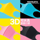 3D可水洗素面口罩【GT-RH08】(R...