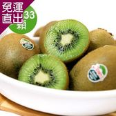 愛上水果 Zespri紐西蘭綠色奇異果1箱組(30-33顆/原裝)【免運直出】