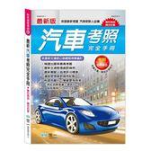 (二手書)(25K)最新汽車考照完全手冊