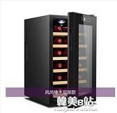紅酒櫃 VNICE VN-18T紅酒櫃恒溫酒櫃家用電子小型智慧風冷茶葉冷藏櫃冰吧ATF 韓美e站