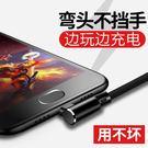數據線 ios11雙彎頭蘋果6s手機iphone7plus充電器xs數據線 莎瓦迪卡