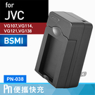 Kamera JVC BN-VG138 高效充電器 PN 保固1年 MS110 MS210 MS230 MG750 MG500 MG980 HD500 HD520 HD620 VG107 VG121