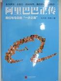 【書寶二手書T7/原文小說_KKZ】阿里巴巴正傳:我們與馬雲的「一步之遙」_方興東