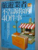 【書寶二手書T1/旅遊_JJS】旅遊業者不告訴你的_查理王_附手冊