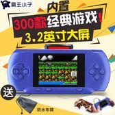 霸王小子游戲機掌上PSP兒童玩具掌機經典懷舊益智俄羅斯方塊88FC【快速出貨】