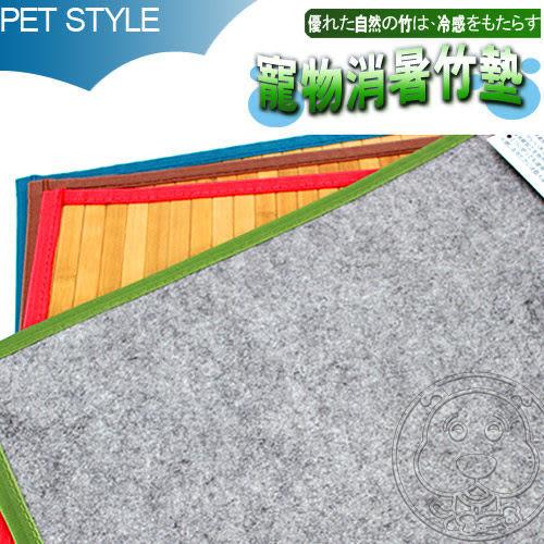 【 培菓平價寵物網】Pet Style》寵物夏暑冬暖2用竹席墊3L (天然涼)90*60cm