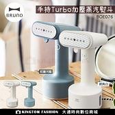 日本BRUNO BOE076 手持Turbo加壓蒸汽熨斗 手持掛燙機 手持 蒸氣 熨斗 掛燙機 公司貨