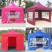 隔離消毒戶外帳篷廣告印字四腳擺攤傘雨棚遮陽棚摺疊伸縮四角大傘ATF「雙12購物節」