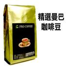 【曼巴咖啡豆】新鮮烘焙‧黃金比例 獨家嚴選 1磅裝