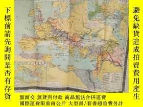 二手書博民逛書店羅馬帝國圖罕見公 第一至第三世紀Y194085 大中國圖書局 出版1953