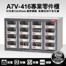 樹德 耐重抽屜零件櫃 A7V-416 鍍...